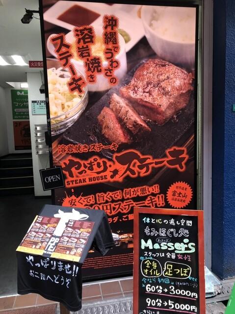 京橋 やっぱり ステーキ
