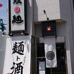 双麺 - 店構え
