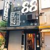 にぼしらーめん88 名古屋駅西