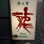 酒斗肴 龍 -