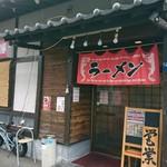 拉麺 空海 - 入口
