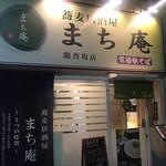 蕎麦居酒屋 まち庵 -