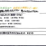 107407884 - メニュー裏
