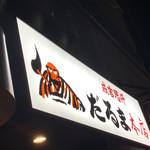 107407889 - 憧れのだるま本店