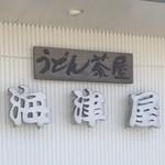 うどん茶屋 海津屋 - 店名看板