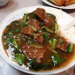 清香園 - 牛肉と青菜の煮込みご飯