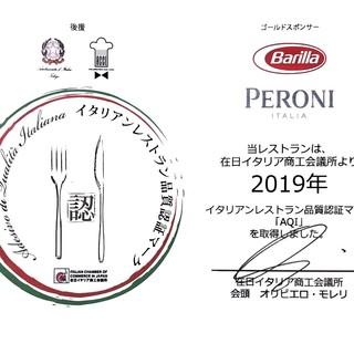 在日伊商工会議所からイタリアンレストラン品質認証マークを取得