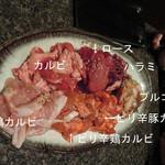 仁寺洞 - 焼肉盛り合わせ、これを全部食べないと追加できません