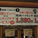 仁寺洞 - 今月のイベントで通常1,888円のバイキングが1,380円に