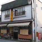 茂美志屋 - お店