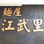 麺屋江武里 -