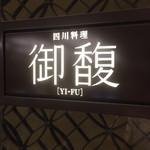 Szechwan Cuisine & Wine 御馥 - 外観1