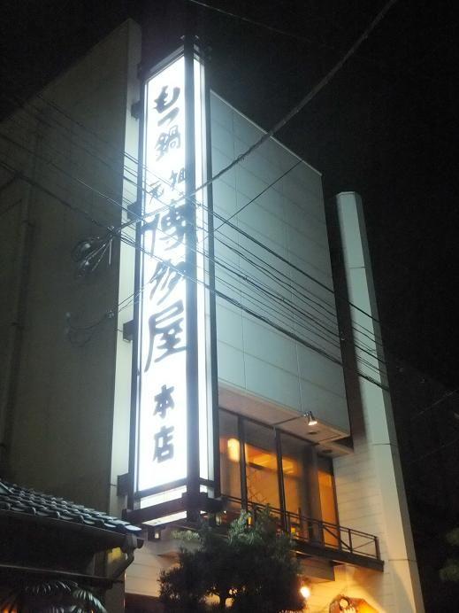 元祖もつ鍋 博多屋 本店