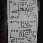 うすかわ饅頭儀平 - 184グラム~!