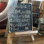 Omotenashi Noodles よこじ - 背脂煮干し。よこじ(愛知県豊田市)食彩品館.jp撮影