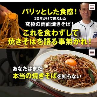 行列ができる有名焼きそば店をつくった、創業者「飯野雅司」