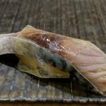 鮨 乃すけ  - ◆しめ鯖