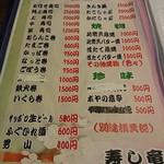 寿司竜 -