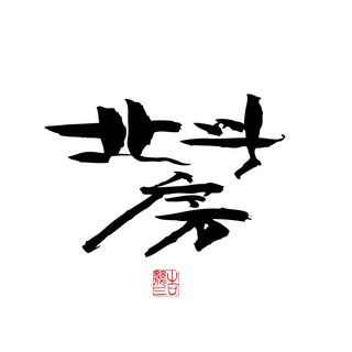 【海光房支店情報!】元町エリアに5月24日オープン!