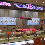 サーティワンアイスクリーム - 店舗