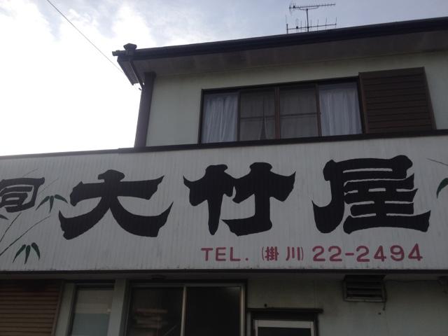 大竹屋 name=