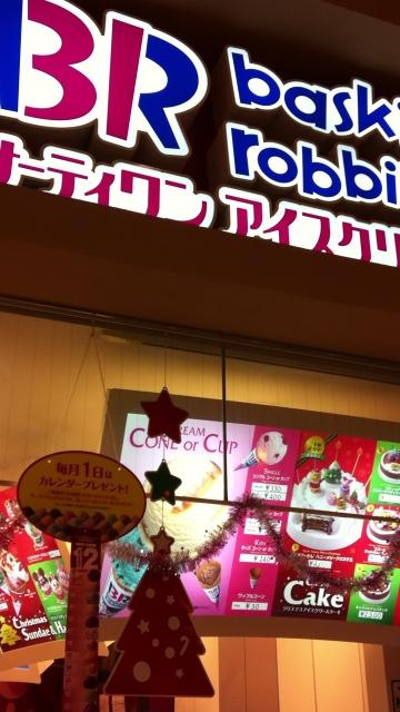 サーティワンアイスクリーム イオンモール熱田店