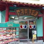 中華菜館 出島亭 -