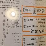 107447640 - メニュー②