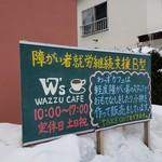 W's cafe - 目印の看板です。