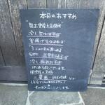107453126 - 店舗前のお品書き