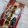 海煎堂 - 料理写真:2袋購入