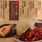 魚武 - メニュー(肉系)