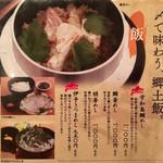 魚武 - メニュー(〆ご飯)