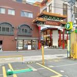 江山楼 - 店舗外観と目の前のコインパーキング