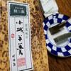 基山パーキングエリア(下り線)ショッピングコーナー - 料理写真: