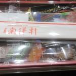南洋軒 - 料理写真:中味