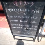Kantonryouriajisaikan - メニュー