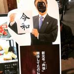 肉バルGAM - 令和おじさん(・∀・)シランケド