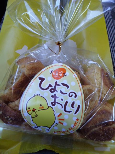 たまごや 足柄SA上り線店 name=