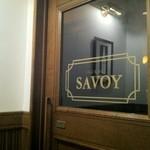 SAVOY - そしてこの扉の向こうに静かな空間が