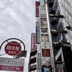 隠れ家個室×本格焼き鳥×秘伝手羽先唐揚げ専門店 鶏の久兵衛 - 金山総合駅から徒歩3分です