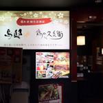 隠れ家個室×本格焼き鳥×秘伝手羽先唐揚げ専門店 鶏の久兵衛 - 金山COSMO BUILD2 5Fです