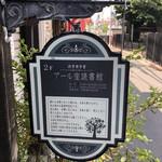 アール座読書館 - 当店の看板