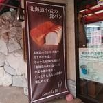 グーテ・ルブレ - 小麦は北海道産とな? 201905