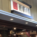 箱根の市 -