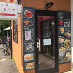 スリランカカリーの店 アンマー・カリヤ
