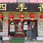 中国料理 四季香 - お店入り口