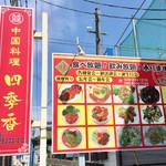 中国料理 四季香 - 外看板