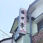本場長崎チャンポン 福々亭 - 看板