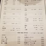 氏ノ木 - 飲み物メニューその①